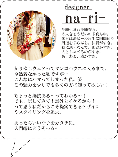 かりゆしウェア専門店デザイナー/NA-RI-