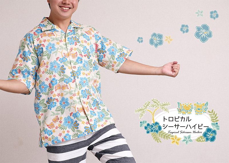 アロハシャツ−かりゆしウェア|トロピカルシーサーハイビ(開襟シャツ) メンズで、笑顔&元気に