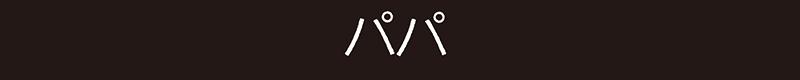 アロハシャツ−かりゆしウェア|トロピカルシーサーハイビ(開襟シャツ) メンズで、パパコーデ