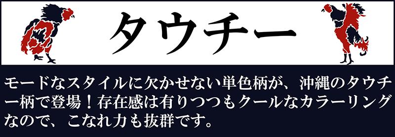 アロハシャツ−かりゆしウェア【タウチー(開襟シャツ) メンズ】はモードなスタイル