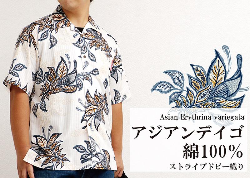 大人の余裕を醸し出す沖縄アロハシャツ(かりゆしウェア)