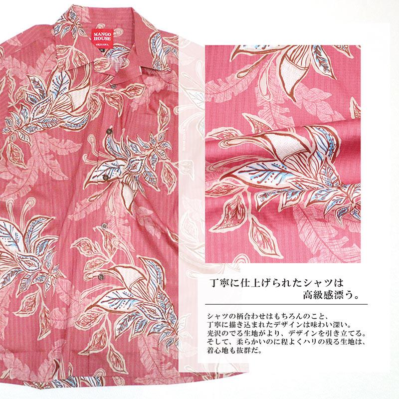 高級感漂うアロハシャツ(かりゆしウェア)