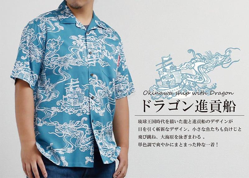 ンズ沖縄アロハシャツ(かりゆしウェア)について