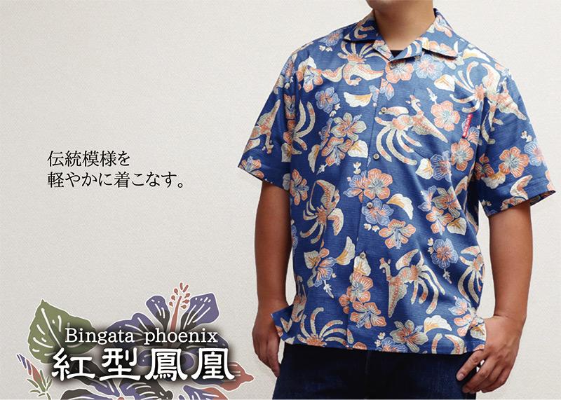 伝統模様を軽やかに着こなせるアロハシャツ−かりゆしウェア