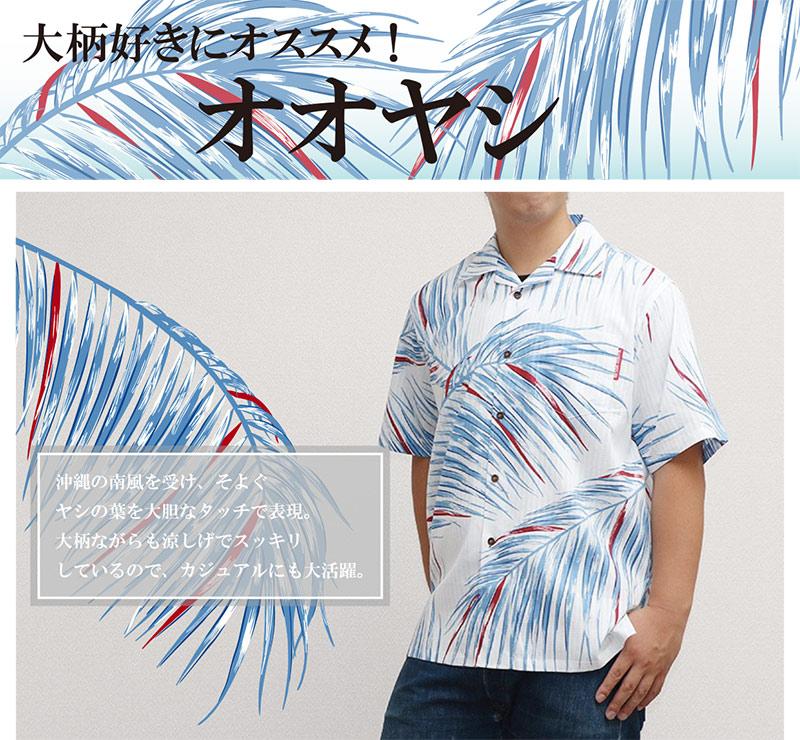 大柄好きにオススメのアロハシャツ−かりゆしウェア