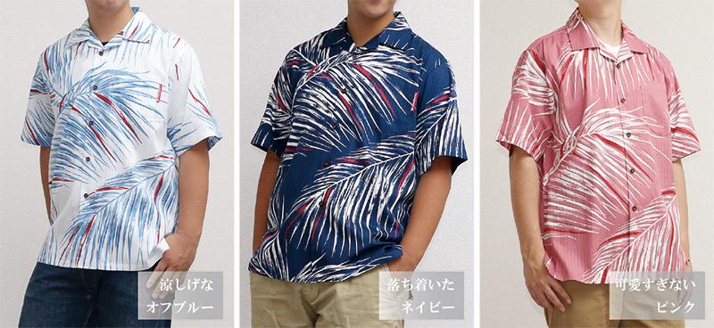 飽きの来ない色展開のアロハシャツ−かりゆしウェア