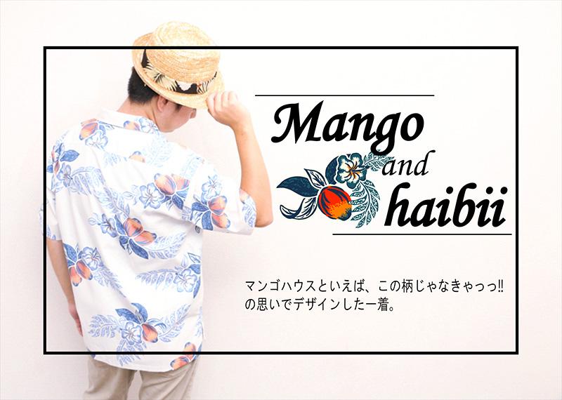 アロハシャツ−かりゆしウェア【マンゴハイビー(開襟シャツ) メンズ】