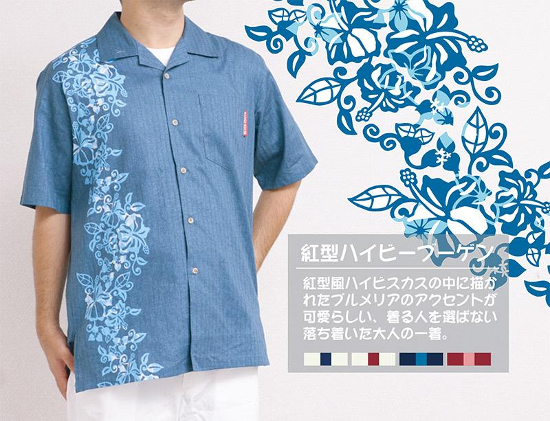 アロハシャツ−かりゆしウェア|紅型ハイビーブーゲン(開襟シャツ) メンズ