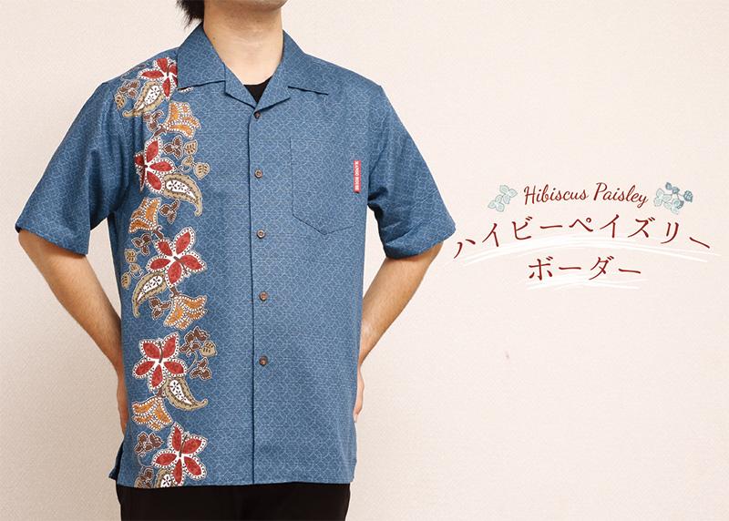 アロハシャツ−かりゆしウェア【ハイビーペイズリーボーダー(開襟シャツ) メンズ】