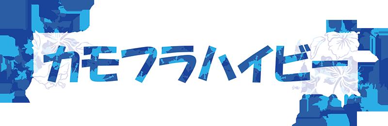 アロハシャツ−かりゆしウェア【カモフラハイビー(開襟シャツ) メンズ】