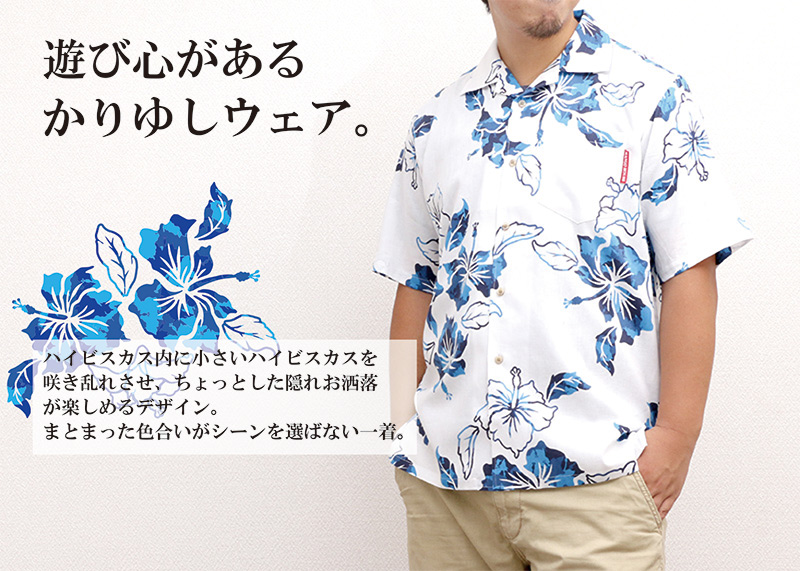 華やかに彩り、遊び心があるアロハシャツ−かりゆしウェア