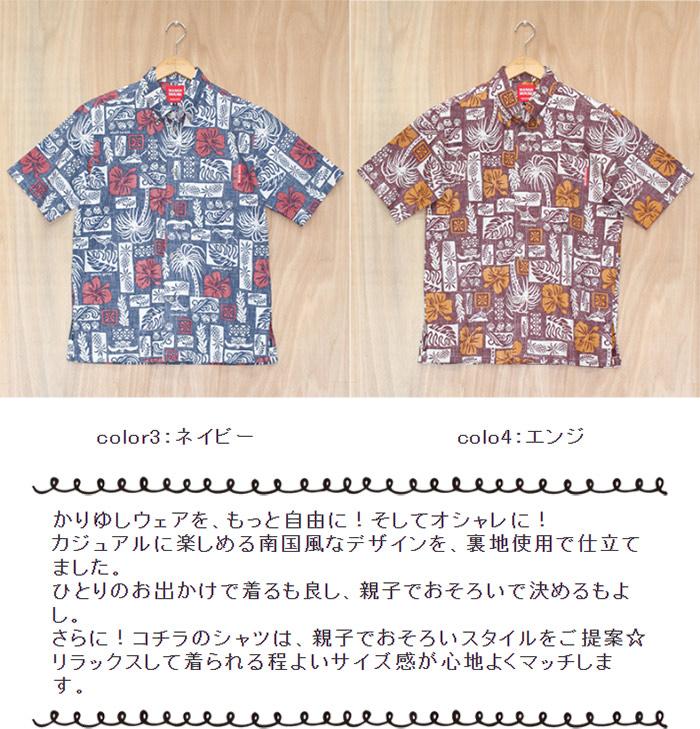 アロハシャツを色物でお揃いリンクコーデ