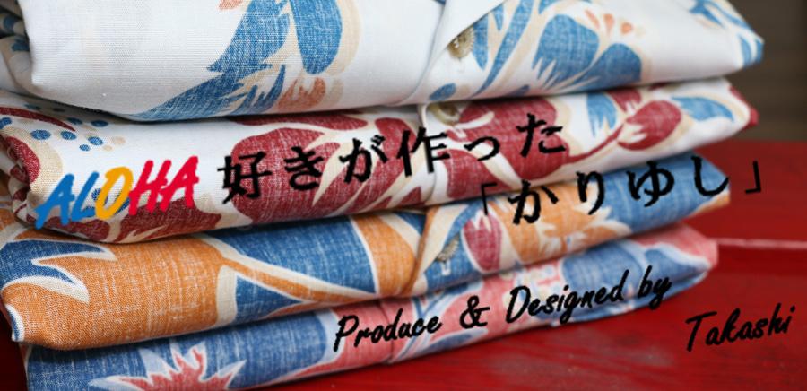 アロハシャツ−かりゆしウェア【ハイビー総柄(ボタンダウンシャツ)裏地仕様 メンズ】はアロハ好きが作ったかりゆしウェア