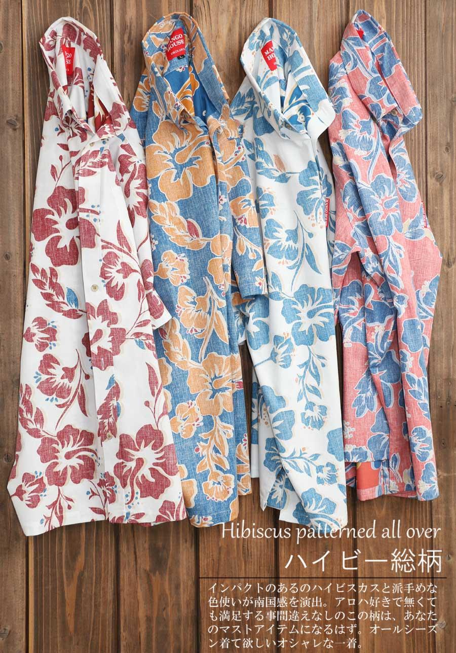 アロハシャツ−かりゆしウェア【ハイビー総柄(ボタンダウンシャツ)裏地仕様 メンズ】はオールシーズン来て欲しいアロハシャツ(かりゆしウェア)