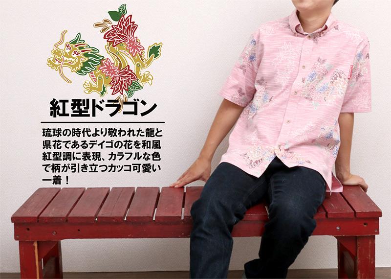 アロハシャツ−かりゆしウェア【紅型ドラゴン(ボタンダウンシャツ)裏地仕様 メンズ】