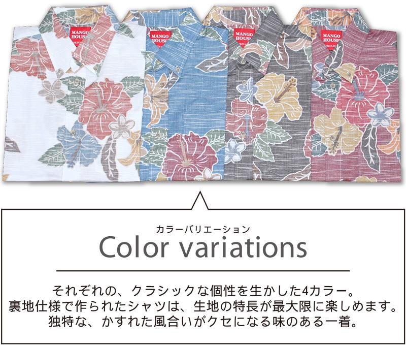 メンズ レトロ柄アロハシャツなカラーバリエーション