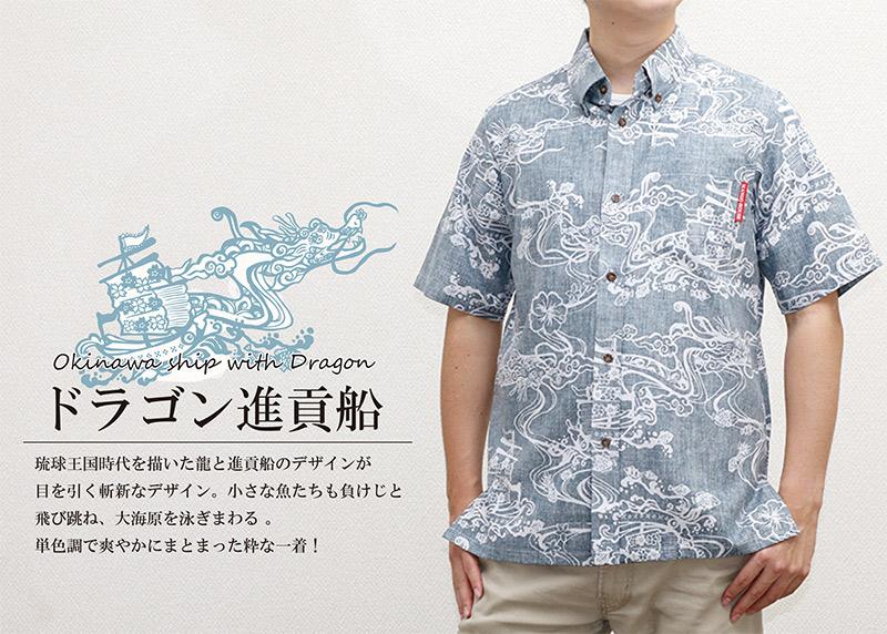 メンズ沖縄アロハシャツ(かりゆしウェア)について