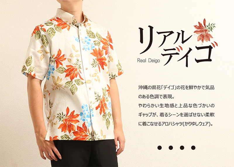 アロハシャツ−かりゆしウェア【リアルデイゴ(スリムフィット/ボタンダウンシャツ) メンズ】