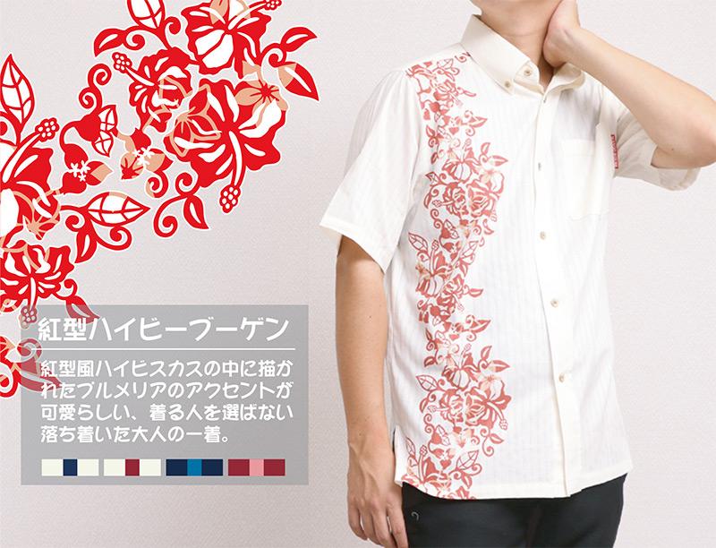スリムフィットタイプ|紅型ハイビーブーゲン(ボタンダウンシャツ) メンズ