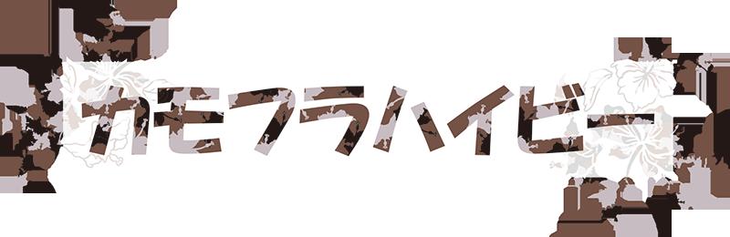 アロハシャツ−かりゆしウェア【カモフラハイビー(スリムフィット/ボタンダウンシャツ) メンズ】