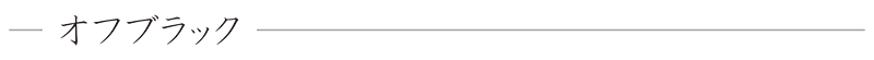 アロハシャツ−かりゆしウェア【カモフラハイビー(開襟シャツ) レディース】オフブラック