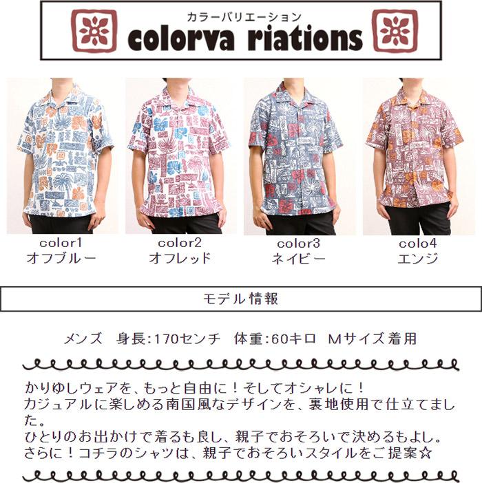 メンズスリムフィット沖縄アロハシャツ(かりゆしウェア)カラーバリエ−ション