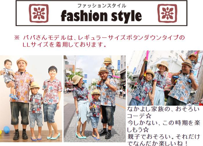 メンズスリムフィット沖縄アロハシャツ(かりゆしウェア)家族コーデ