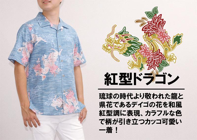 アロハシャツ−かりゆしウェア【紅型ドラゴン(スリムフィット/開襟シャツ)裏地仕様 メンズ】