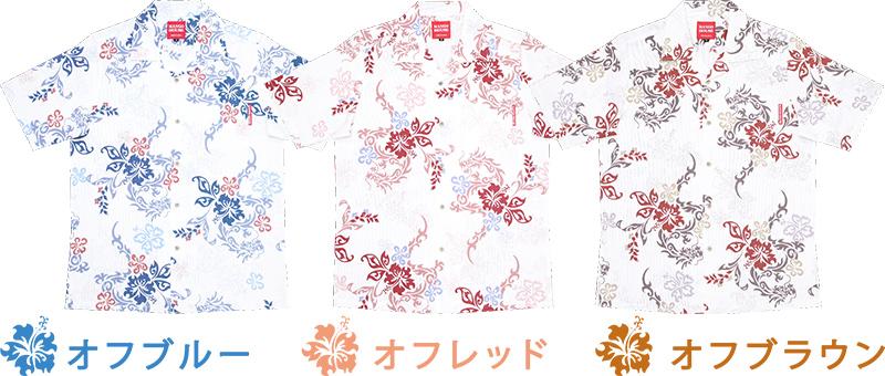 スリムフィットシャツ【ドラゴントライバル(開襟シャツ) メンズ】白地三色