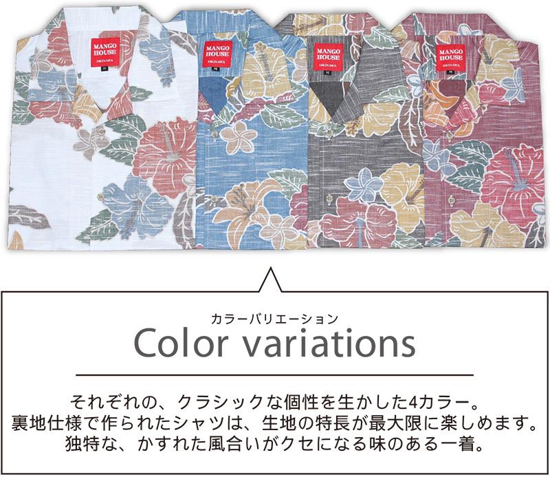 メンズ レトロ柄スリムフィットシャツ|カラーバリエーション
