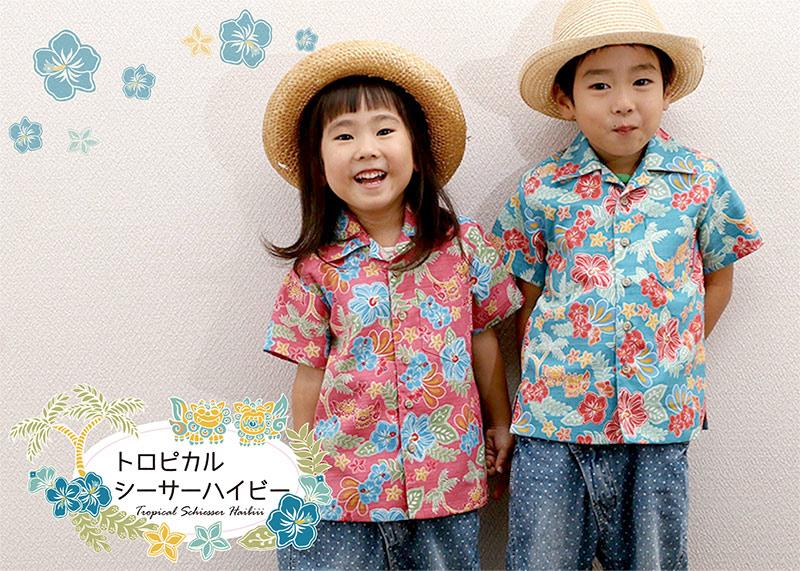 キッズかりゆしウェア−アロハシャツ|トロピカルシーサーハイビ 90cm〜110cmで、笑顔&元気に