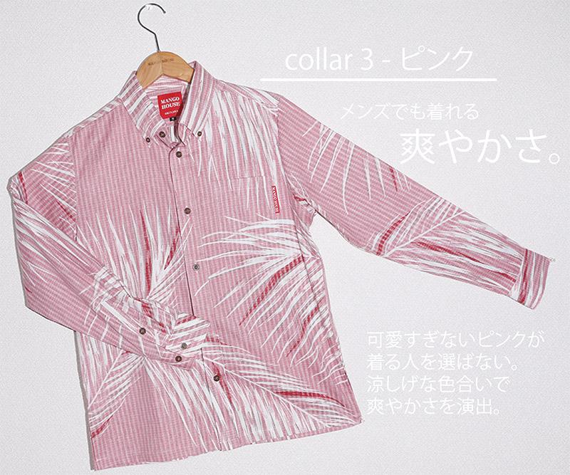 長袖アロハシャツ−かりゆしウェア【オオヤシ(スリムフィット/ボタンダウンシャツ)裏地仕様 メンズ ピンク】