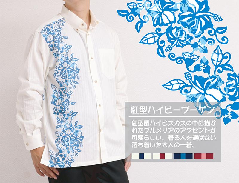 長袖アロハシャツ−かりゆしウェア|紅型ハイビーブーゲン(ボタンダウンシャツ) メンズ
