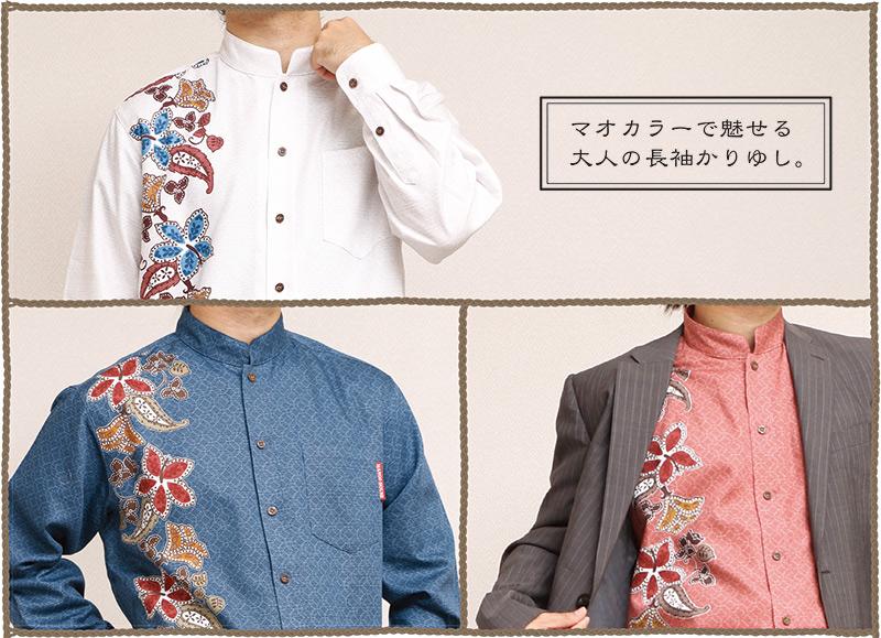長袖アロハシャツ−かりゆしウェア【ハイビーペイズリーボーダー(マオカラー/詰襟) メンズ】