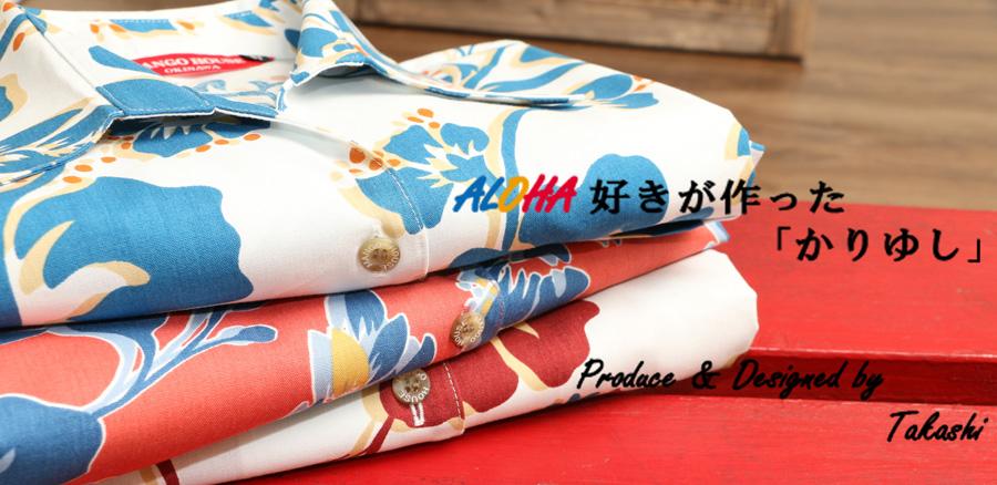 アロハシャツ−かりゆしウェア【ハイビー総柄(スキッパー襟) レディース】はアロハ好きが作ったかりゆしウェア