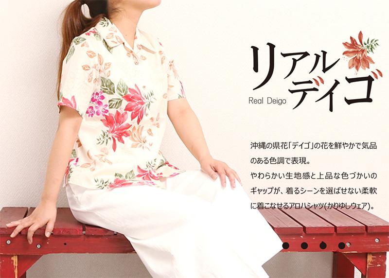 アロハシャツ−かりゆしウェア【リアルデイゴ(開襟シャツ) レディース】