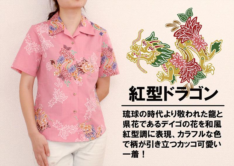アロハシャツ−かりゆしウェア【紅型ドラゴン(開襟シャツ) レディース】
