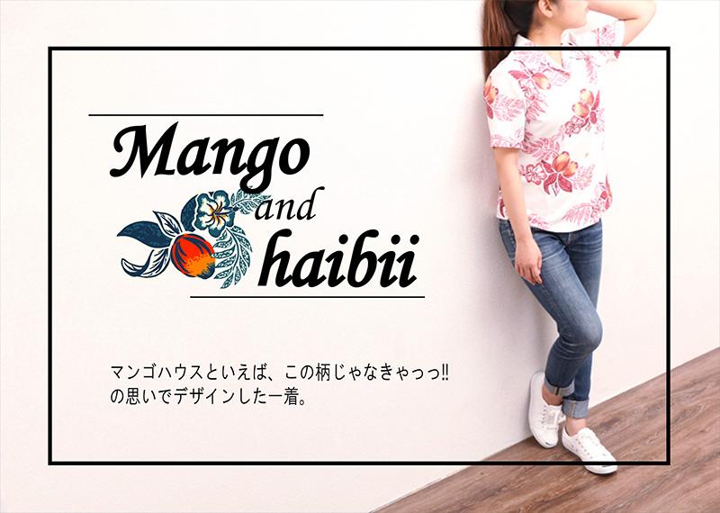 アロハシャツ−かりゆしウェア【マンゴハイビー(開襟シャツ) レディース】