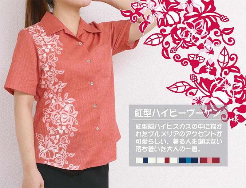 ロハシャツ−かりゆしウェア|紅型ハイビーブーゲン(開襟シャツ) レディース