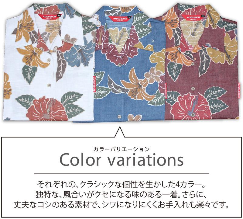 アロハシャツ−かりゆしウェア|クラシックハイビー(開襟シャツ) レディース|カラーバリエーション