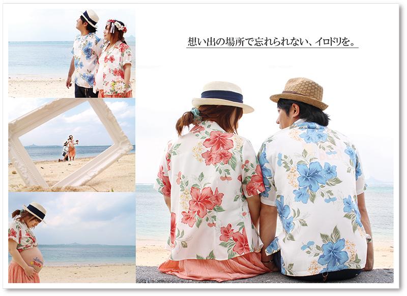 沖縄アロハシャツ(かりゆしウェア)と想い出の場所で忘れられない、イロドリを。