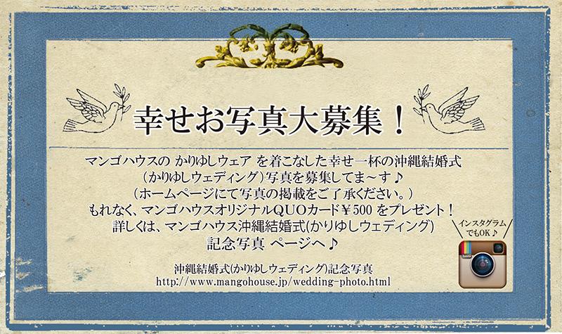 沖縄アロハシャツ(かりゆしウェア)専門店マンゴハウスでは、沖縄結婚式(かりゆしウェディング)記念写真を募集してます