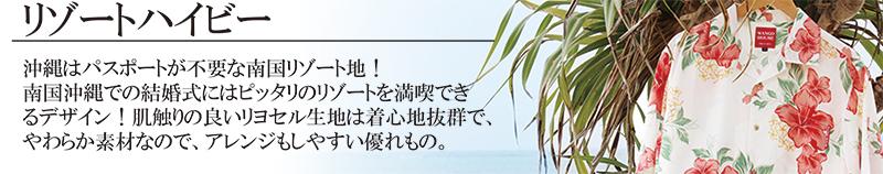 南国沖縄での結婚式にはピッタリのリゾートを満喫できる沖縄アロハシャツ(かりゆしウェア)