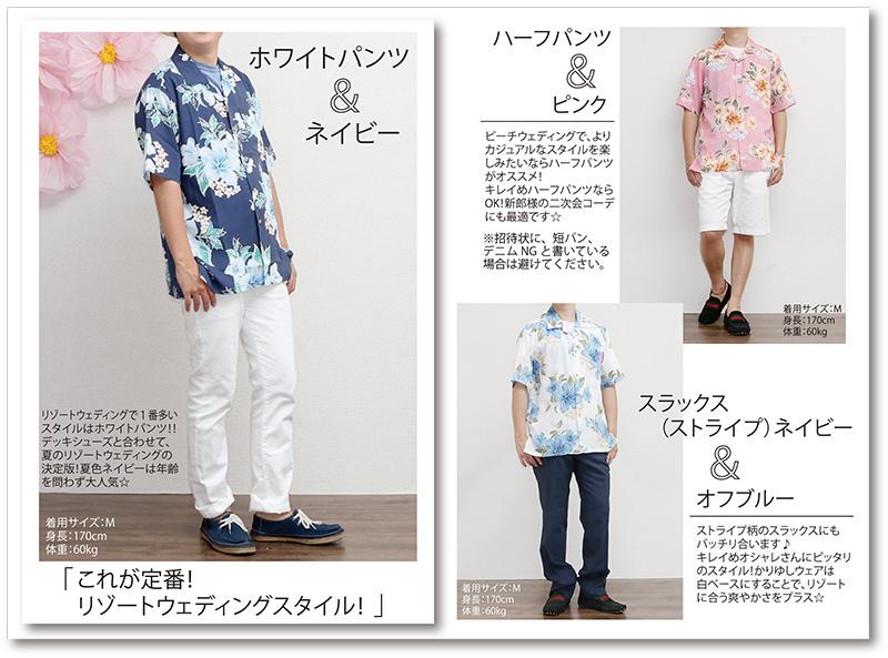 アロハシャツ−かりゆしウェア【リゾートハイビー】メンズコーディネート