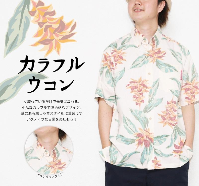 メンズ ボタンダウンアロハシャツで、おしゃまスタイル