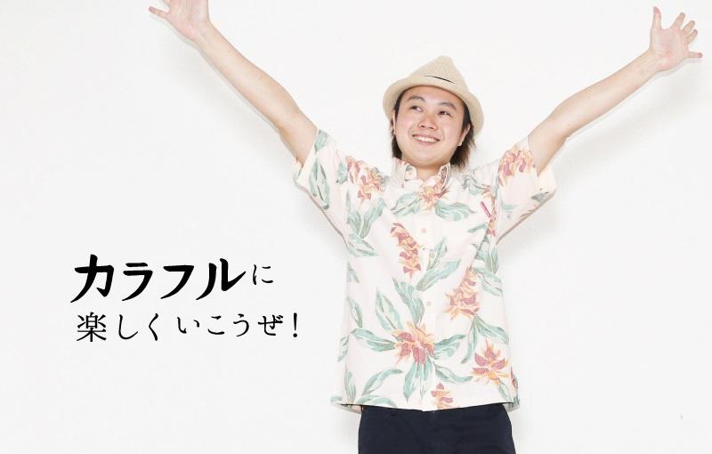 メンズ ボタンダウンアロハシャツは、カラフルデザイン