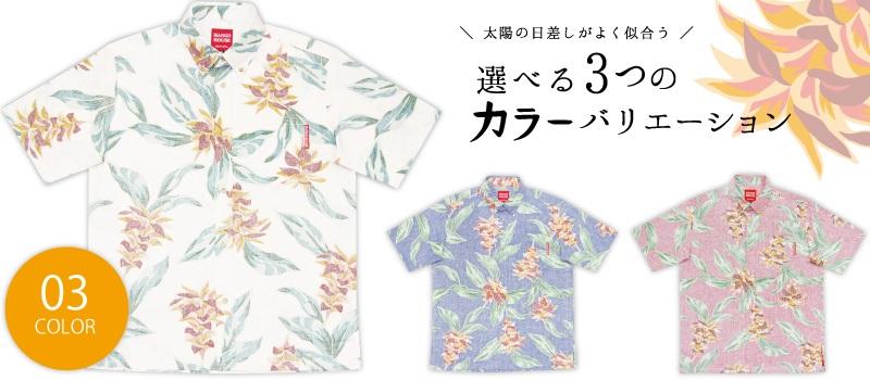 メンズ ボタンダウンアロハシャツのカラーバリエーション