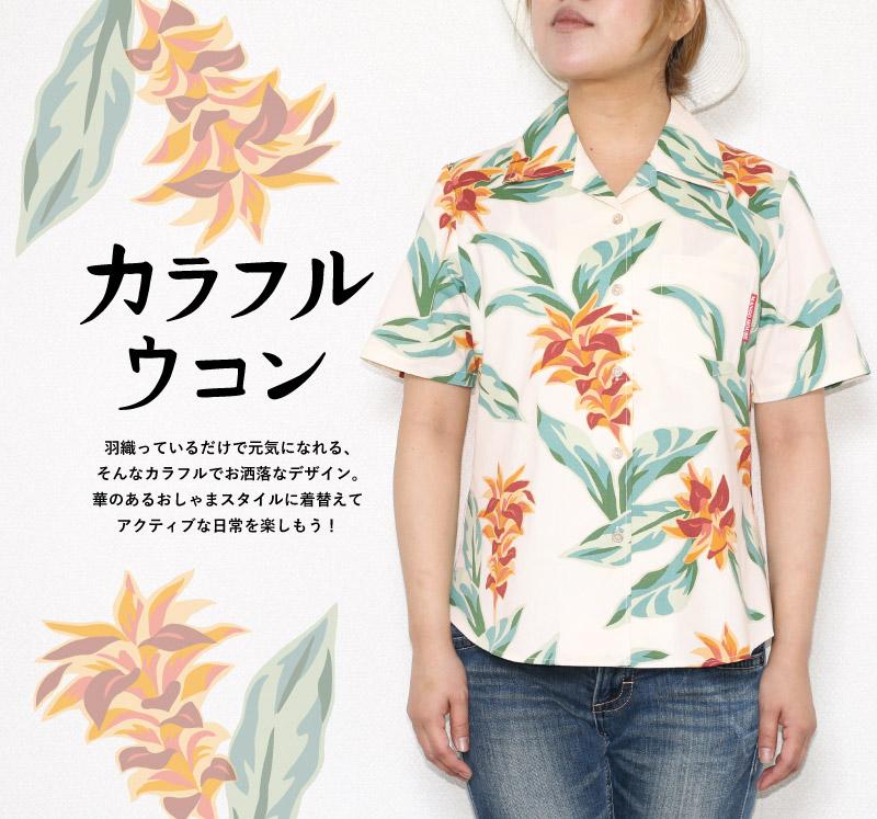 元気になれるレディースカラフルアロハシャツ