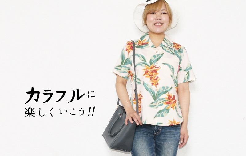 楽しくレディースカラフルアロハシャツ