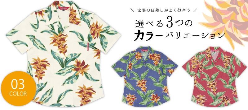 レディースカラフルアロハシャツ カラー